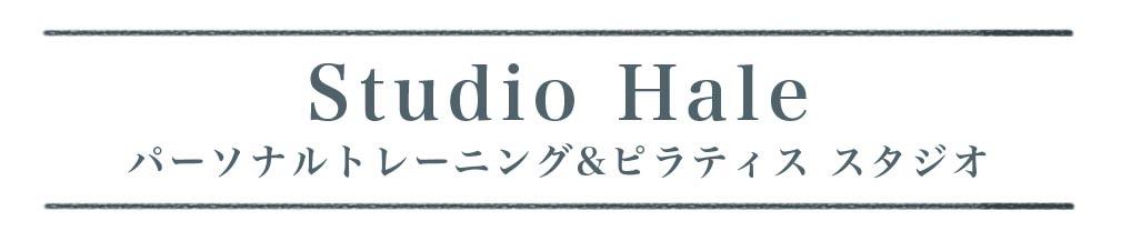 神楽坂のパーソナルトレーニング&ピラティス StudioHale